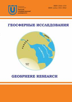 Геосферные исследования Геосферные исследования