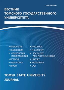 Strategical directions of modern pedagogical anthropology | Вестн. Том. гос. ун-та. 2009. № 325.
